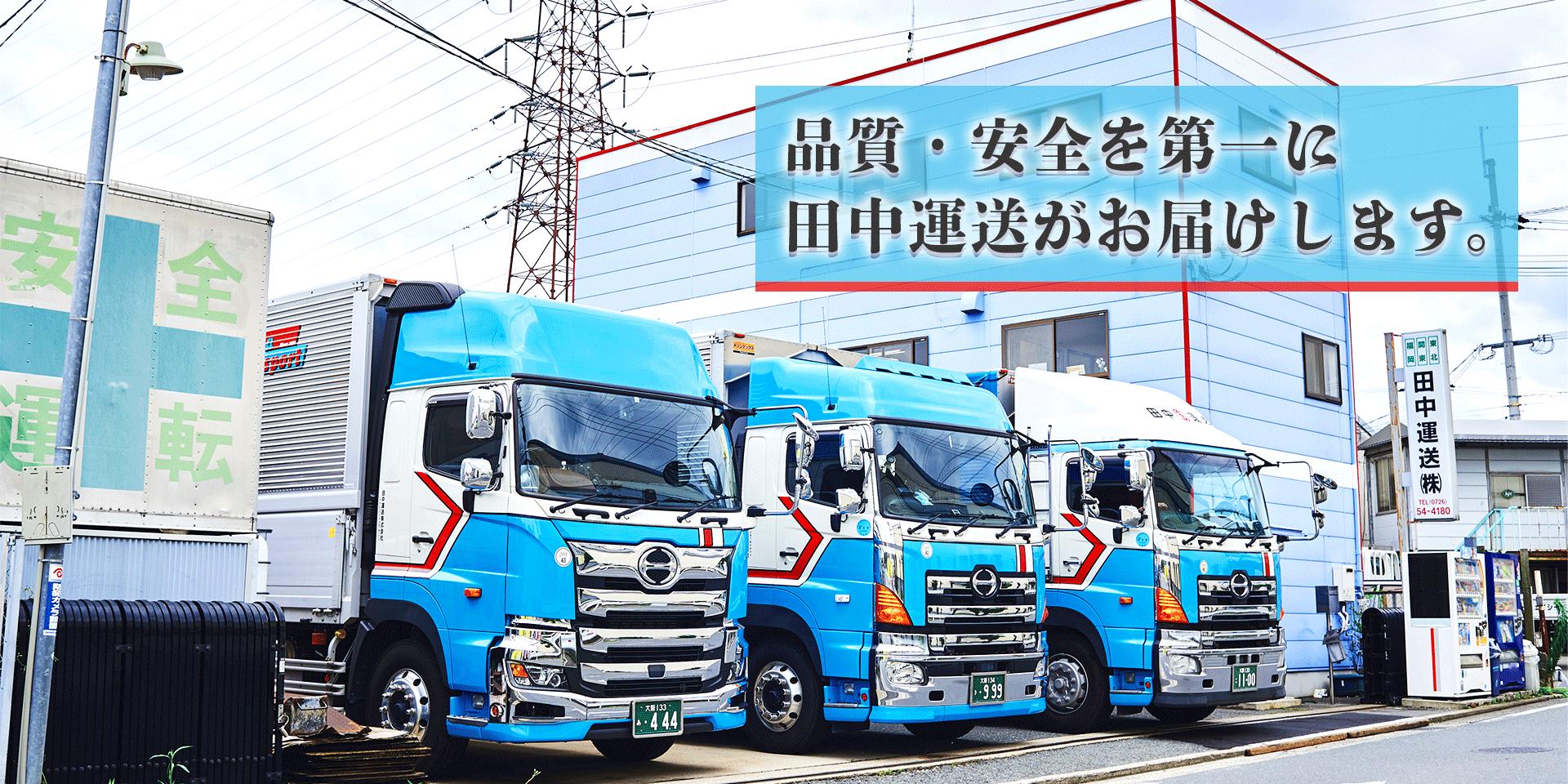 田中運送株式会社|大阪府摂津市から全国へ